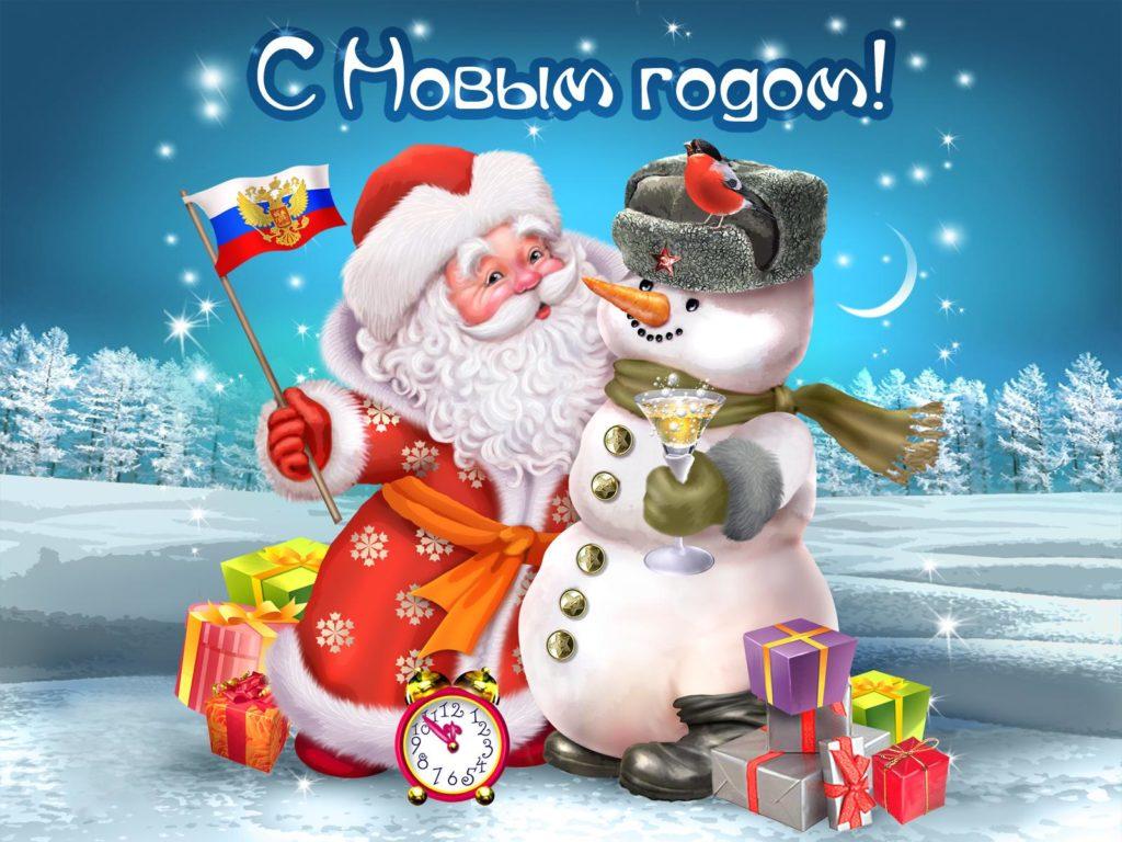 На картинке: Дед Мороз с флагом России, снеговик и коробки с подарками