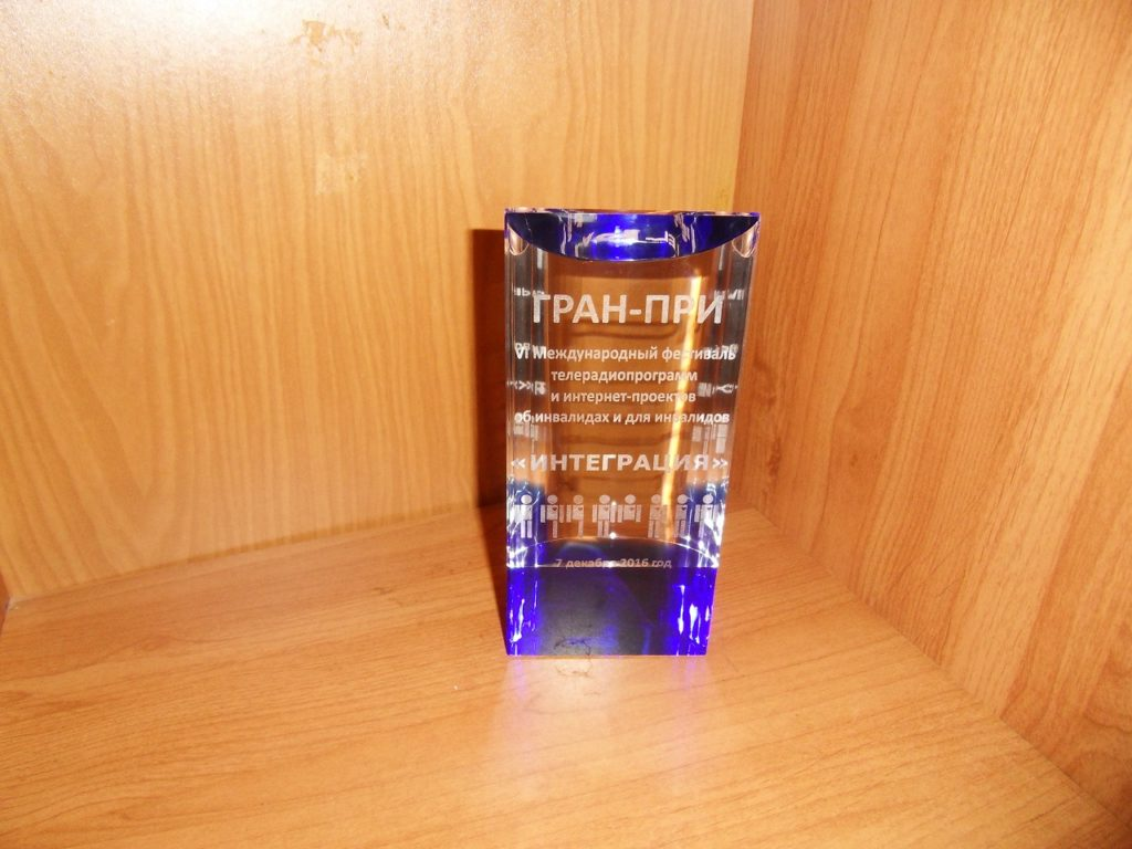 Статуэтка Гран-при Фестиваля 'Интеграция'