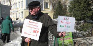 Фото: Борис Мельников с плакатом у Сбербанка