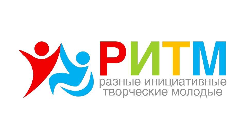 """Фото логотипа Интеграционного лагеря """"РИТМ"""""""