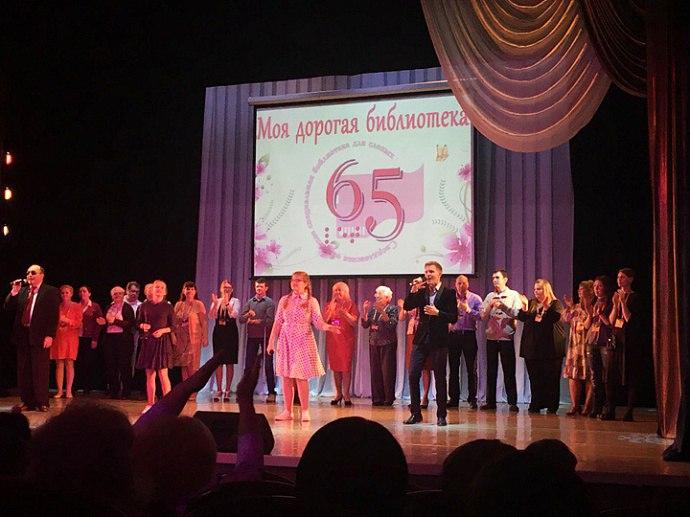 Фото с юбилея Свердловской областной библиотеки для слепых