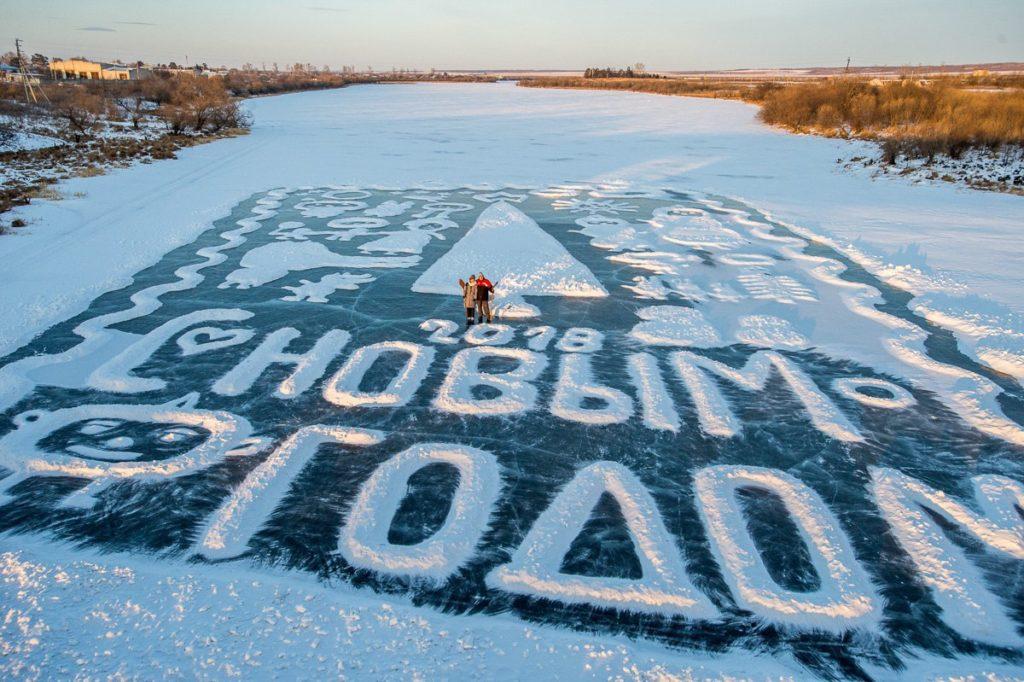 """Картина из снега: ель и надпись """"С Новым годом!"""""""