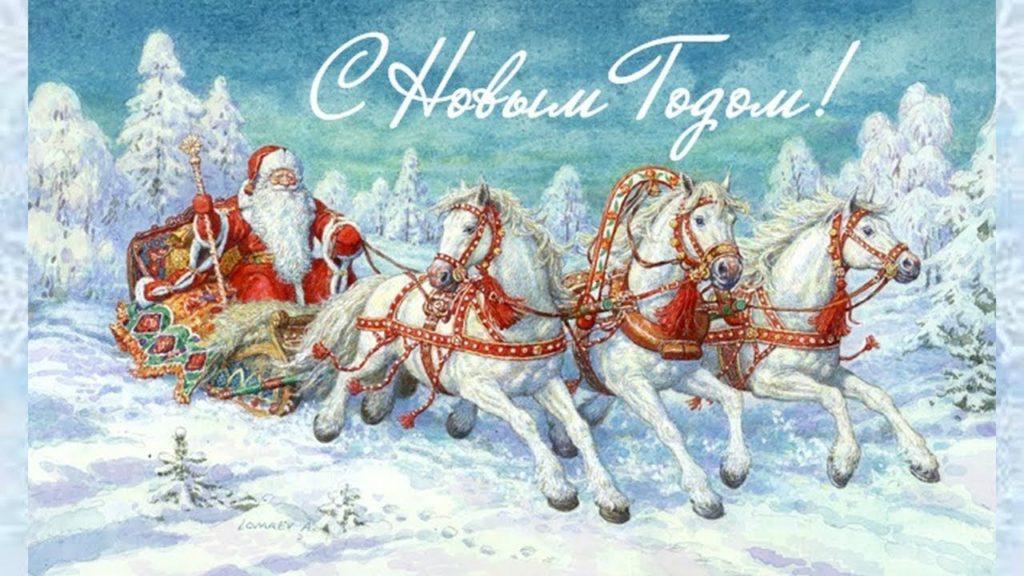 Открытка: Дед Мороз везёт подарки на санях, запряжённых тройкой лошадей