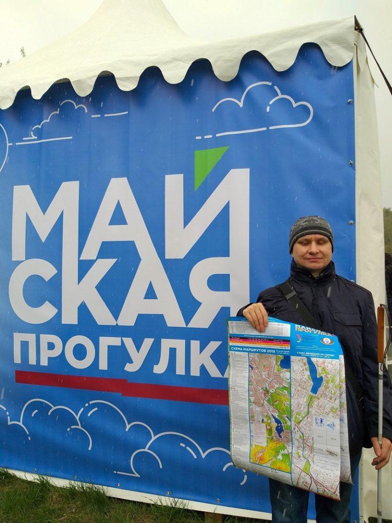 Сергей Сырцов на Майской прогулке