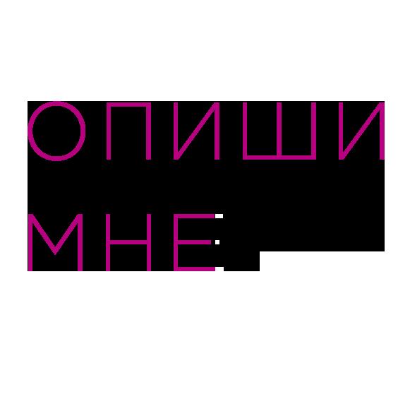 Логотип Опиши мне