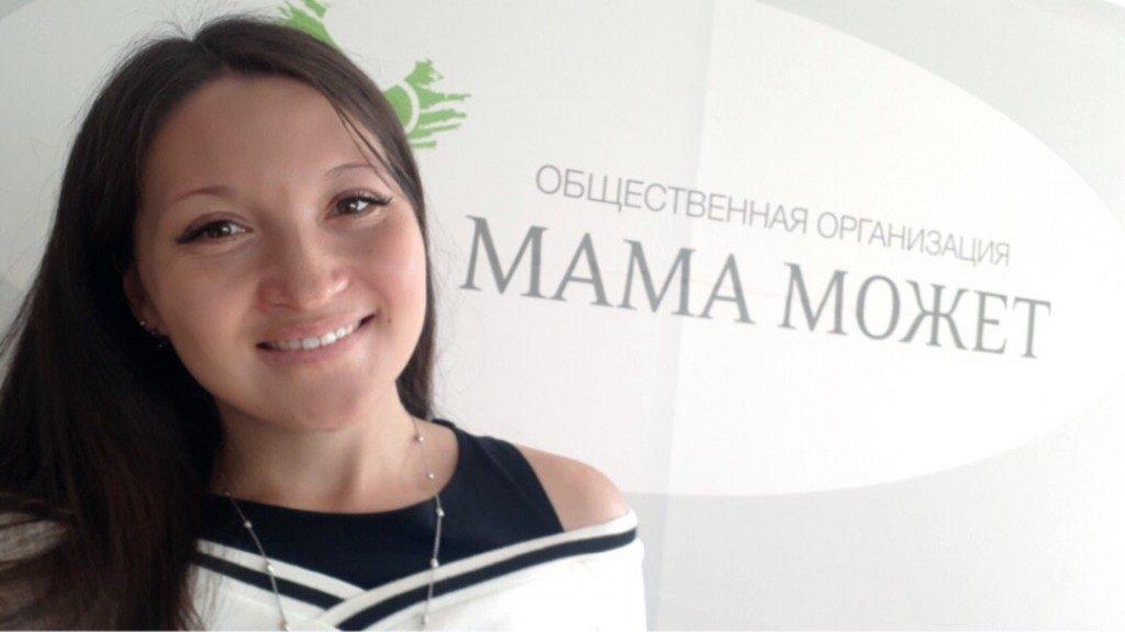 """Любовь Пушкова - руководитель организации """"Мама может""""."""