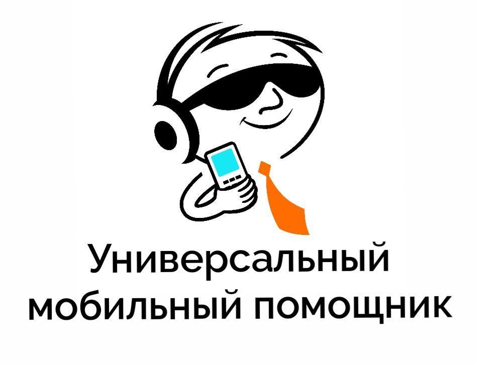 На фото молодой человек с наушниками в тёмных очках со смартфоном в руках.