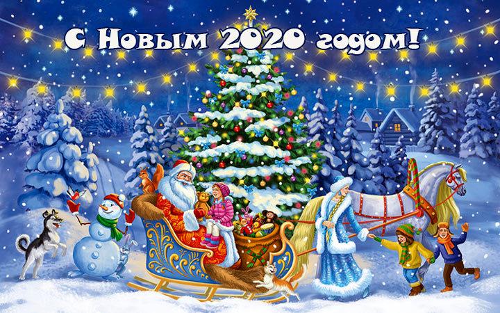 Новогодняя открытка: Праздник для всех!