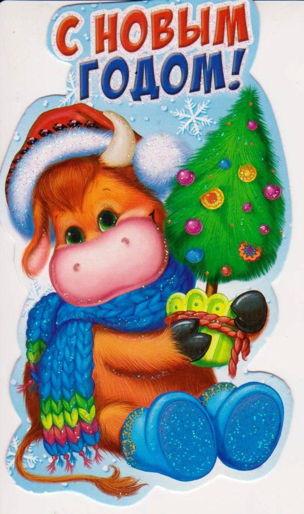 Яркая открытка с мультяшным бычком и с маленькой ёлочкой